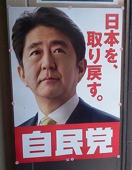 日本をとりもろす!